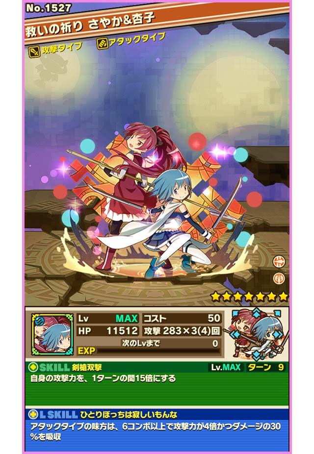 さやか&杏子